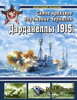 Дарданеллы 1915 (Александр Больных)