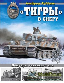 «Тигры» в снегу (Альфред Руббель)