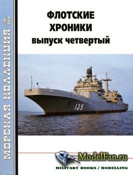 Морская коллекция №10 2016 - Флотские хроники: Выпуск четвертый