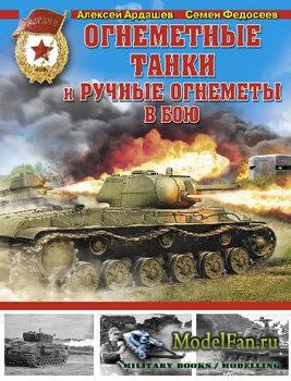 Огнеметные танки и ручные огнеметы в бою (Алексей Ардашев, Семен Федосеев)