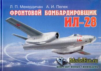 Фронтовой бомбардировщик Ил-28 (Л.П. Мекердичан, А.И. Пелех)
