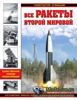 Все ракеты Второй Мировой (Константин Кузнецов)