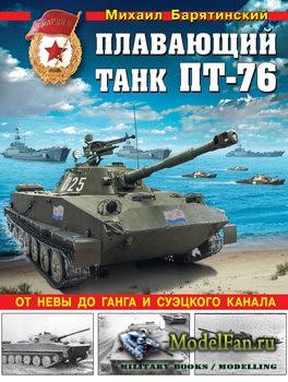 Плавающий танк ПТ-76 (Михаил Барятинский)
