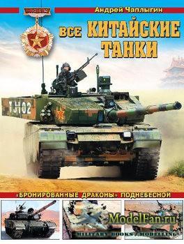 Все китайские танки (Андрей Чаплыгин)