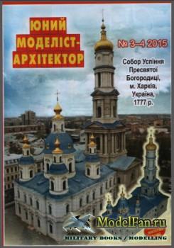 Юний Моделіст-Архітектор 3-4/2015 - Собор Успения Пресвятой Богородицы в Ха ...