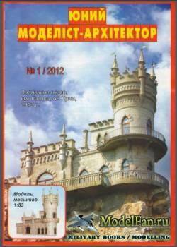 Юний Моделіст-Архітектор  1/2012 - Ласточкино гнездо