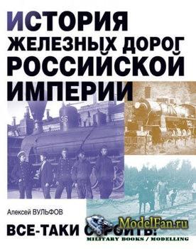 История железных дорог Российской империи (Алексей Вульфов)