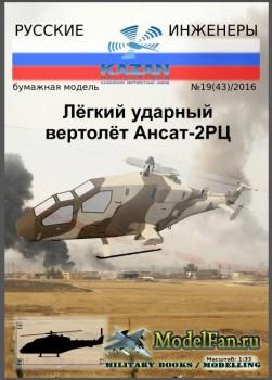 Русские инженеры  №19(43)/2016 - Лёгкий ударный вертолёт Ансат-2РЦ