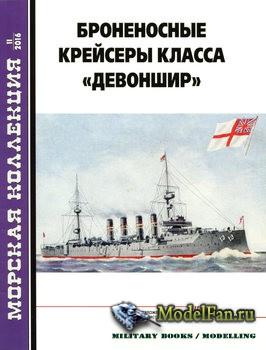 Морская коллекция №11 2016 - Броненосные крейсеры класса