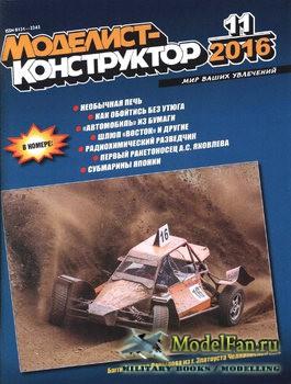 Моделист-конструктор №11 (Ноябрь) 2016