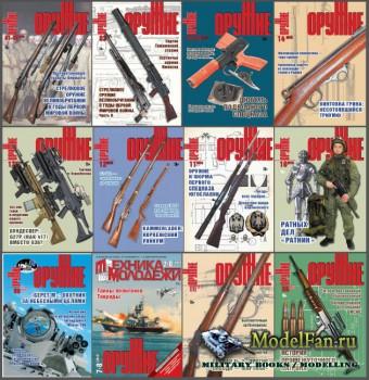 Оружие №1-16, 2015