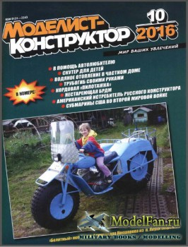 Моделист-конструктор №10 (октябрь) 2016