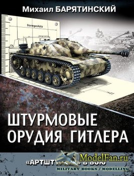 Штурмовые орудия Гитлера. «Артштурмы» в бою (Михаил Барятинский )