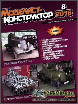 Моделист-конструктор №8 (август) 2016