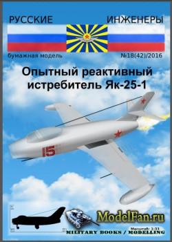 Русские Инженеры №18(42)/2016 - Опытный реактивный истребитель Як-25-1