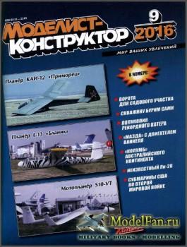 Моделист-конструктор №9 (сентябрь) 2016