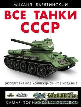 Все танки СССР (Михаил Барятинский)