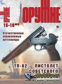 Оружие №15-16 2016