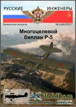 Русские инженеры №1(44)/2017 - Многоцелевой биплан Р-5