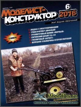 Моделист-конструктор №6 (июнь) 2016