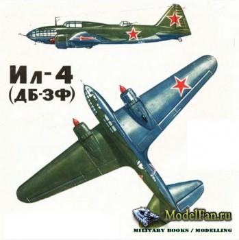 Дальний бомбардировщик Ил-4