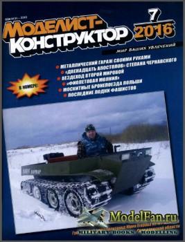 Моделист-конструктор №7 (июль) 2016