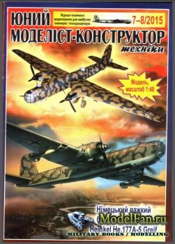 Юний Моделіст-Конструктор 7-8/2015  - Heinkel HE.177 А-5 Greif