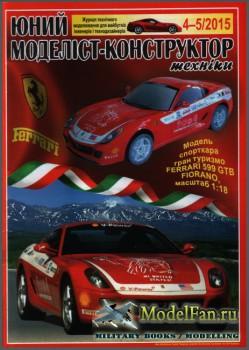 Юний Моделіст-Конструктор 4-5/2015 - Ferrari 599 GTB FIORANO Panamerican