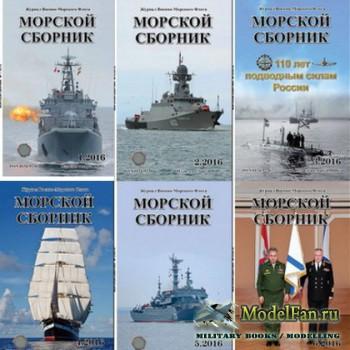Морской сборник №1-12, 2016