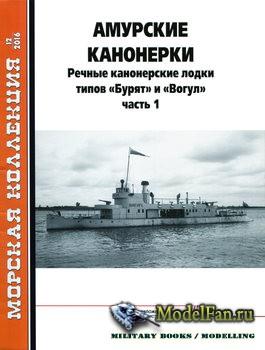 Морская коллекция №12 2016 - Амурские канонерки (Часть 1)