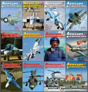 Авиация и Космонавтика вчера, сегодня, завтра №1-12, 2015