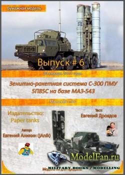 Paper Tanks – Пусковая установка 5П85С на базе МАЗ-543, ЗРК С-300 ПМУ