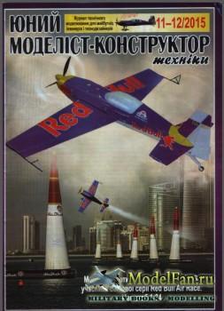 Юний Моделіст-Конструктор  11-12/2015 - Extra 300S