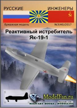 Русские инженеры №3(46)/2017 - Реактивный истребитель Як-19-1