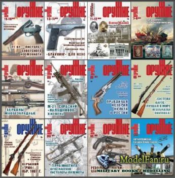Оружие №1-16, 2016