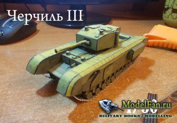 Бумажные танки - Churchill III