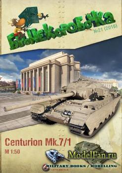 Бронекоробочка №21 (2016) - Centurion Mk.7/1