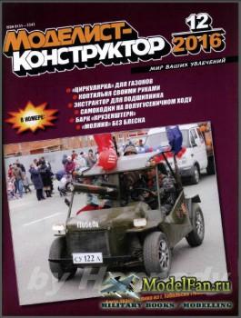 Моделист-конструктор №12 (декабрь) 2016