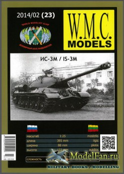 W.M.C. Models № 02(23)/2014 - Тяжелый танк ИС-3М/IS-3M