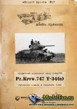 World of Tanks (Второй фронт №17) - Pz. Kpfw. 747 T-34(r)