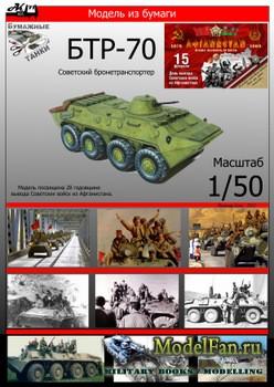 Бумажные танки - БТР-70