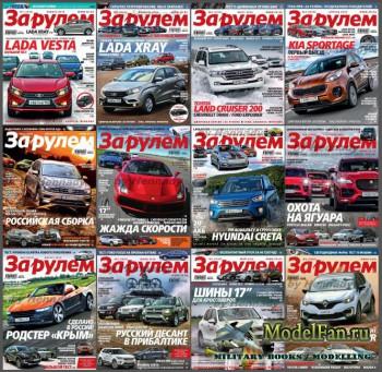 Журнал «За рулём» за 2016 год