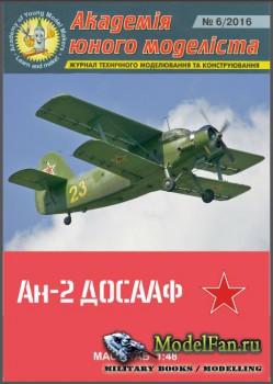 Академія юного моделіста 6/2016 - Ан-2 «ДОСААФ» (Перекрас)