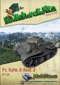 Бронекоробочка №26 (2016) - Pz. Kpfw. II Ausf. J