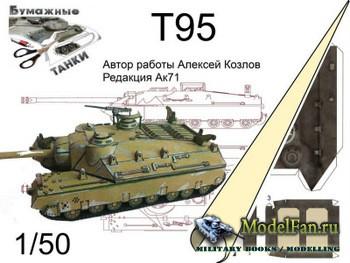 Бумажные танки - T95