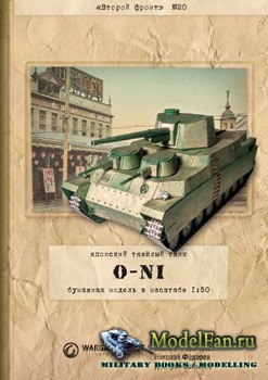 World of Tanks (Второй фронт №20) - O-Ni