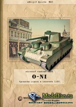 World of Tanks (Второй фронт №20) - O-Ni