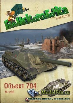 Бронекоробочка №29 (2017) - ПТ-САУ «Объект 704»
