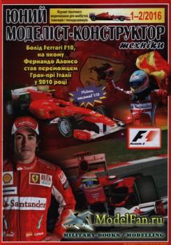 Юний Моделіст-Конструктор 1-2/2016 – Гоночный болид Ferrari F10