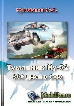 Штурмовик Су-25: 30 лет в строю (Часть II) (Кожемякин А.Ю.)